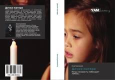 Bookcover of Дочки-матери