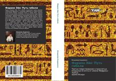 Обложка Фараон Эйе: Путь гибели
