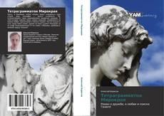 Bookcover of Тетраграмматон Мирокрая