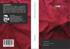 Bookcover of психериус