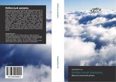 Bookcover of Небесный дворец