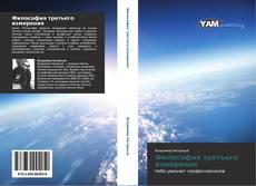 Bookcover of Философия третьего измерения