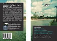 Bookcover of Мечта моя сокровенная о президентстве СССР ещё в далёком 1984