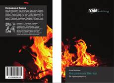 Bookcover of Неравная битва