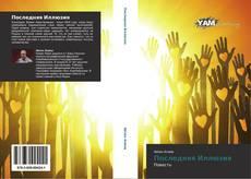 Bookcover of Последняя Иллюзия