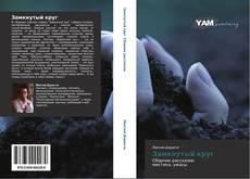 Bookcover of Замкнутый круг