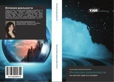 Bookcover of Иллюзия реальности