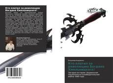 Capa do livro de Кто платил за революцию Богдана Хмельницкого?