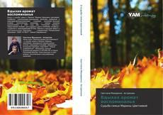 Capa do livro de Вдыхая аромат воспоминанья