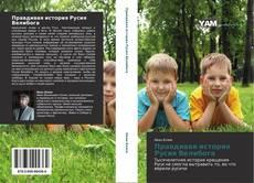 Buchcover von Правдивая история Русия Велибога