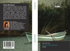 Bookcover of Тени Феликса