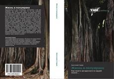 Bookcover of Жизнь в полумраке