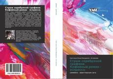 Bookcover of Страж серебряной графини. Кофейный роман - эспрессо.