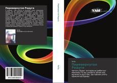Bookcover of Перевернутая Радуга