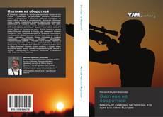 Bookcover of Охотник на оборотней