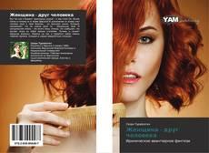 Buchcover von Женщина - друг человека
