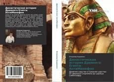 Bookcover of Династическая история Древнего Египта: АнтиМанефон