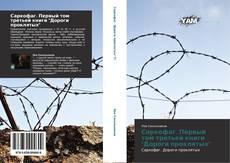 """Bookcover of Саркофаг. Первый том третьей книги """"Дороги проклятых"""""""