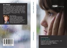 Capa do livro de Его Эмма