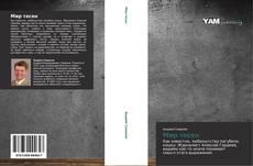 Bookcover of Мир тесен