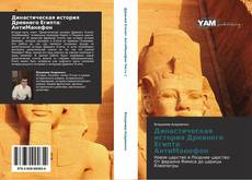 Обложка Династическая история Древнего Египта: АнтиМанефон