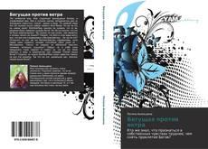 Bookcover of Бегущая против ветра