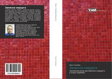 Bookcover of Записки хирурга