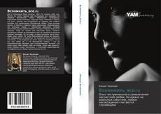 Bookcover of Вспомнить_все.ru