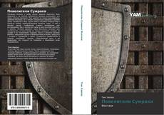 Bookcover of Повелители Сумрака