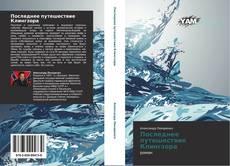 Bookcover of Последнее путешествие Клингзора