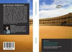 Bookcover of Дон Казанов. Барбаросса