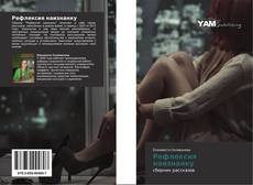 Bookcover of Рефлексия наизнанку