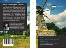 Bookcover of Дон Казанов. Гром победы