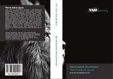 Buchcover von Чиги-виги-дын