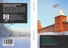 Capa do livro de Схима для императора. Эволюция крови