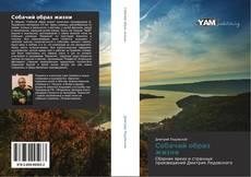 Bookcover of Собачий образ жизни