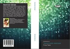 Bookcover of Закатная звезда