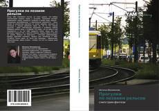 Bookcover of Прогулки   по лезвиям рельсов