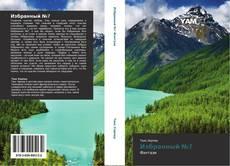 Bookcover of Избранный №7