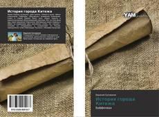 Bookcover of История города Китежа