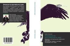 Portada del libro de Записки из российского ада