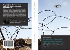 """Bookcover of Саркофаг. Второй том третьей книги """"Дороги проклятых"""""""