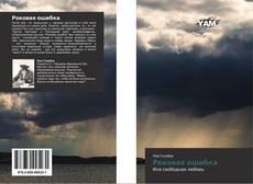 Bookcover of Роковая ошибка