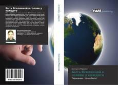 Bookcover of Быть Вселенной в голове у каждого