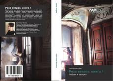 Bookcover of Роза ветров. книга 1