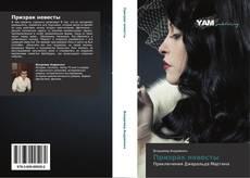 Bookcover of Призрак невесты