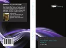 Записки ведьмы. Книга 1 kitap kapağı