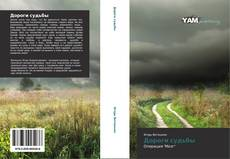 Bookcover of Дороги судьбы