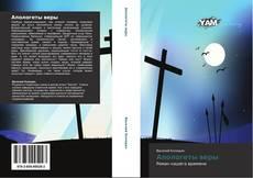 Buchcover von Апологеты веры