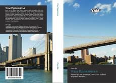 Bookcover of Узы Проклятья